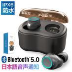 ワイヤレス イヤホン Bluetooth 5.0 ワイヤレスイヤホン カナル型 両耳 片耳 ブルートゥース イヤホン IPX7防水 タッチ型 ノイズキャンセリング 左右分離型