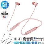 ワイヤレスイヤホン Bluetooth 5.0 ワイヤレス イヤホン 軽量 ヘッドホン 長時間 ブルートゥース イヤホン 両耳 高品質 IPX5防水 マグネット 長期安全保障付き