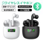 ワイヤレス イヤホン Bluetooth 5.2 完全タッチ型 高音質 自動ペアリング 音量調整 軽量 イヤホン 長時間 通話 IPX5防水 両耳 片耳 Siri iPhone Android 対応