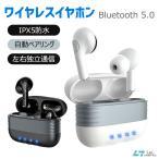 ワイヤレス イヤホン TWS Bluetooth 5.0 Hi-Fi高音質 完全ワイヤレス タッチ操作 左右独立型 自動ペアリング IPX5防水 マイク内蔵 音楽再生 電話応答/拒否