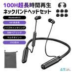 【100時間再生 Bluetooth5.0】イヤホン ネックバンド型 スポーツ ワイヤレス イヤホン IPX5防水 Hi-Fi高音質 ノイズキャンセリング ブルートゥース イヤホン