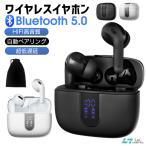 Bluetooth5.0 完全 ワイヤレス イヤホン ブルートゥースイヤホン 瞬時接続 Hi-Fi重低音 Siri対応 SBC AAC CVC対応 超軽量 小型 片耳/両耳 左右分離型