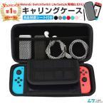 液晶保護シート付き Nintendo Switch ケース ニンテンドースイッチ カバー ポーチ ポータブル セミハード EVAポーチ Nintendo Switch ゲームカード収納