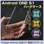 ショッピングONE Android ONE S1 ハードケース Ymobile Android ONE S1 保護ケース ワイモバイル アンドロイドワンS1 シャープ バンパー Android One S1スマホ クリア 耐衝撃