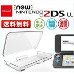 New2DSLL ハードケース New2DSLL カバー 任天堂 Newニンテンドー2DS LL 保護ケース New Nintendo 2DS LLに対応 PC バンパー クリア 透明 衝撃吸収