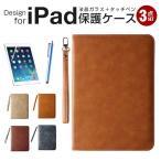 3点セット  iPad pro 9.7 保護ケース iPad Air2 Air ケース カバー 手帳型 レザーカバー iPad pro 9.7 TPUフィルム 液晶保護フィルム+タッチペン 第6世代