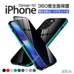 iPhone12 ケース 覗き見防止 iPhone12mini ガラスカバー iPhone 12 Pro Max 保護ケース iPhone 12 Pro 透明カバー アイフォン ケース マグネット式 耐衝撃