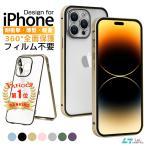 最新型 iPhone 13用 13 Pro 13 Pro Max 保護ケース スマホケース クリア 強化ガラス フィルム不要 軽量 薄型 360°全面保護 レンズ保護 指紋防止