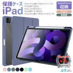 iPad 保護ケース iPad mini6 iPad 8.3インチ 第7/8/9世代 10.2インチ iPad Pro 11インチ 2021 ケース 第9世代 TPU 耐衝撃 指紋防止 ペンシル収納 極薄軽量