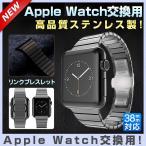 Apple Watch Series 2 交換 ベルト iWatch アイウォッチ 高級 ハンド アップル ウォッチ ステンレス リンクブレスレット 38mm 42mmラグ 金具 付き 送料無料