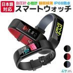 スマートウォッチ iPhone Android line 対応 ブレスレット タイプ スマートウォッチ 日本語対応 IP68 防水 心拍計 歩数計 スポーツ 健康管理