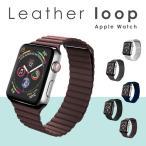 Apple Watch ベルト レザー 革 アップルウォッチ バンド レザーループ 38 40 42 44 mm おしゃれ