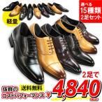 ビジネスシューズ メンズ 送料無料 革靴 紳士靴 ストレートチップ プレーントゥ ローファー2足セットで4,400円(税込)福袋 軽量