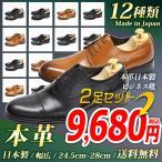 【2足ご注文ください】日本製 本革ビジネスシューズ 2足セット メンズ 12種類から選べる ストレートチップ/Uチップ/スワールトゥ/ストラップ ロングノーズ