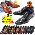 ビジネスシューズ 2足セット7,700円(税込) 人気の13種類から選べる 本革 ビジネスシューズ 2足セット ビジネス メンズ