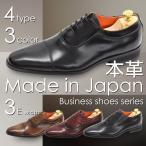 ショッピング本革 本革日本製 新作ビジネスシューズ 定番のストレートチップと個性派のアシンメトリー