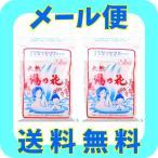 ショッピング入浴剤 【メール便 送料無料】2袋セット 天然湯の花 入浴剤 徳用袋入 250g サカエ商事 F250S