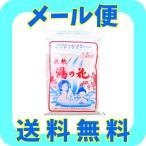 ショッピング入浴剤 【メール便 送料無料】天然湯の花 入浴剤 徳用袋入 250g サカエ商事 F250S
