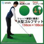 ゴルフマット 150×100cm 大型 ゴルフ ゴルフ練習マット 室外 スイング パター 室内 練習 自宅 パット 練習器具 男性 プレゼント