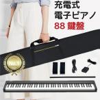 電子ピアノ ピアノ 88鍵盤 和音対応 イヤホン キーボード デモ曲 充電式 初心者 多機能 デジタルピアノ コンパクト スリム 本格派 プレゼント