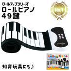 電子ピアノ ロールピアノ 49鍵 ロールアップピアノ ピアノ 和音対応 キーボード イヤホン smaly スマリー 折りたたみ 楽器 男の子 女の子 こども USB プレゼント