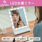 女優ミラー LEDミラー 壁掛け LEDライトでまるで女優気分 楽屋ミラー