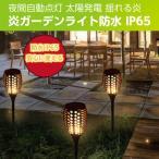 Yahoo!Smaly スマリー直営店ガーデンライト 超お得二個セット ソーラーライト トーチライト 庭用 LED 装飾ライト 防犯