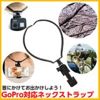 GoPro ネックストラップ アクセサリー ネックレス式 ネックレス マウント アクションカメラ hero6 hero7 hero8