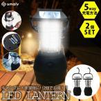 2/28限定!10%クーポン発行 ランタン LED ライト 防災 災害用 充電 手回し 5way ソーラー 電池 アウトドア キャンプ 釣り 2個セット