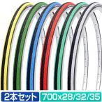 自転車 タイヤ 700×28c 32C 35C カラータイヤ 2本セット SR018 スピードクロス シンコー SHINKO