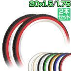 自転車 タイヤ 20インチ 2本セット 20x1.50 20x1.75 カラータイヤ SR-076 スリック タイヤ シンコー SHINKO