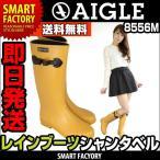 【送料無料】エーグル(AIGLE) CHANTEBELLE POP(シャンタベル ポップ) SAFRAN(サフラン) ラバーブーツ レインブーツ 長靴 AIGLE CHANTEBELLE POP 8556M