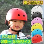 キッズヘルメット a.n.d cocoon 子供用 幼児用 ヘルメット S・M 2サイズ 2歳〜くらい 4歳〜くらい プレゼントに! 子供用自転車 ランニングバイク  【送料無料