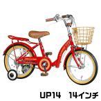 ショッピング自転車 子供自転車 幼児用自転車 a.n.design works UP14 子供用自転車 幼児 キッズ 子供 パイプキャリア 14インチ 通販