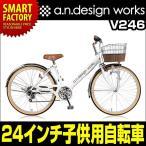 ショッピング自転車 a.n.design works V246 シティサイクル 藤風ワイヤーバスケット シマノ 6段変速 24インチ 子供自転車 通販
