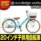 ショッピング自転車 a.n.design works VP20 20インチ 子供用自転車 幼児 キッズ 子供 藤風ワイヤーバスケット 通販