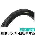 電動自転車 タイヤ 24インチ パンクしにくいタイヤ Runfort Tire Plus 24x1 3/8 WO 1本