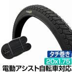 電動自転車 タイヤ 20インチ パンクしにくいタイヤ Runfort Tire Plus 20x1.75 HE タイヤ チューブ 各1本セット タチ巻き