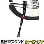 EnergyPrice エナジープライス 自転車サイドスタンド 24 27インチ用 1本