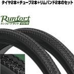 自転車 24インチ タイヤ チューブ セット 24×1 3/8 WO 1ペア(タイヤ、チューブ、リムゴム各2本)Runfort Tire(ランフォートタイヤ)