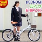 折りたたみ自転車 3000円クーポン 20インチ カゴ ダイナモライト 肉厚チューブ CONOMI このみ コノミ