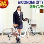 送料無料 2017年モデル 制服のCONOMi シティサイクル 折りたたみ自転車 折りたたみティサイクル 学生 通学 街乗り オシャレ レディース メンズ