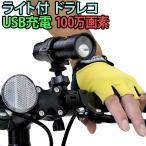 倍!倍!ストア+5% ドライブレコーダー 自転車 ライト 100万画素 USB 充電式 固定 フロント用 サイクルライト ドラレコ 録画 防犯 カメラ