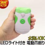 爪削り 電動 LEDライト付き 電池式 電動爪削り 爪 ケア ネイル コンパクト
