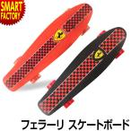 フェラーリ スケートボード スケボー 子供 おしゃれ かっこいい Ferrari 男の子 初心者 誕生日 プレゼント お祝い