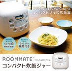 ROOMMATE コンパクト炊飯ジャー  3.5合炊き
