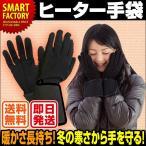 送料無料 あったかヒーター手袋 ヒーター付 手袋 グローブ 乾電池式 防寒 冬 スポーツ ジョギング 散歩 即日発送