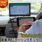 オンダッシュモニター 9インチ 車用 モニター スマホ画面を映せる ミラーリング  Wi-Fi 車 Android iPhone スマートフォン