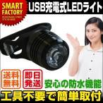 送料無料 USB充電式LEDライト 自転車 ライト LED 防水 USB 充電式 マイパラス LED...