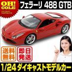 フェラーリ 488 GTB 1/24 ダイキャストカー ミニカー ライセンス 模型 ホビー 趣味 コレクション プレゼント 誕生日 クリスマス
